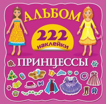 Принцессы Оковитая Е.В.