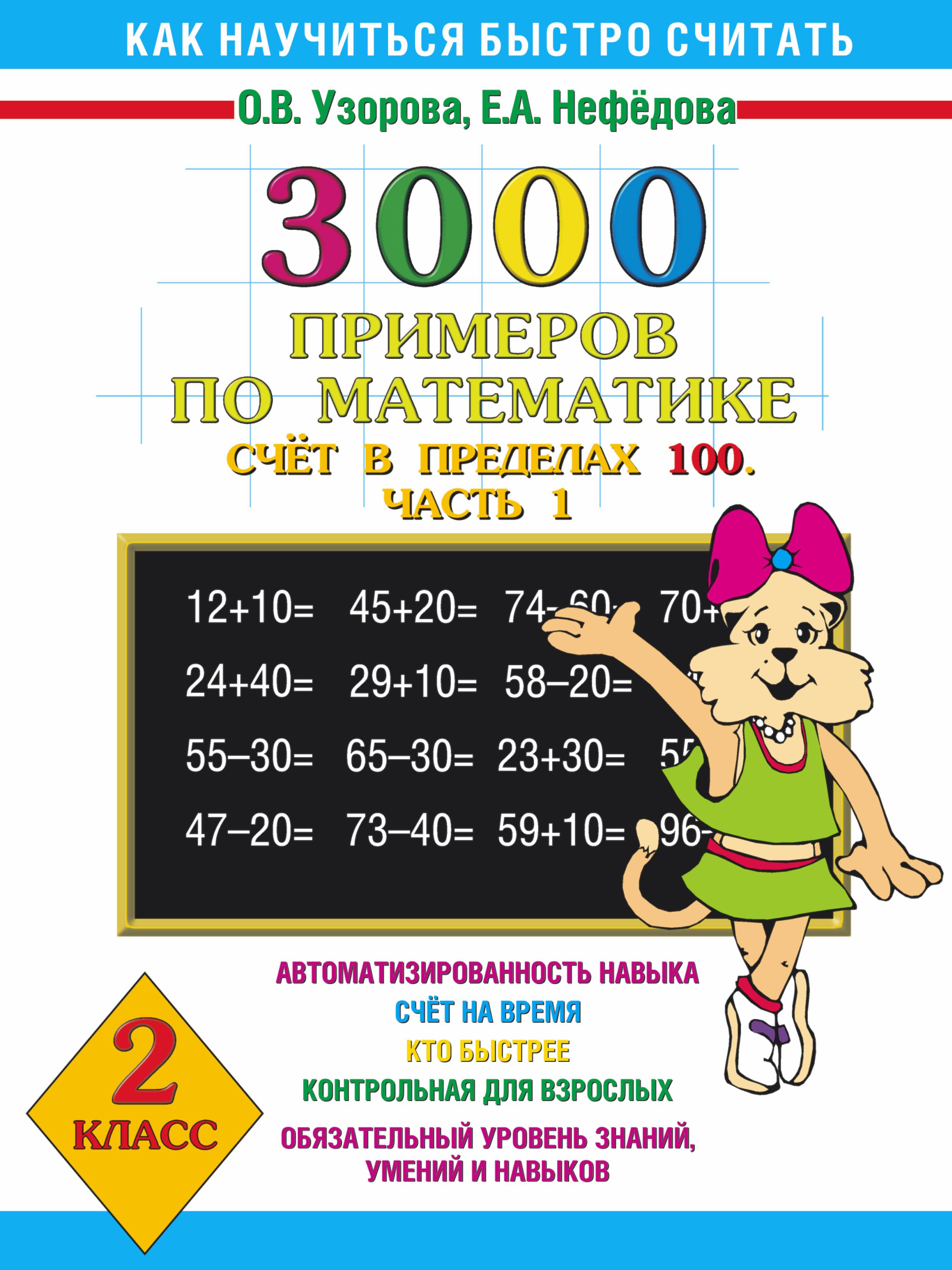 Узорова О.В. 3000 примеров по математике. Счёт в пределах 100. Часть 1. 2 класс