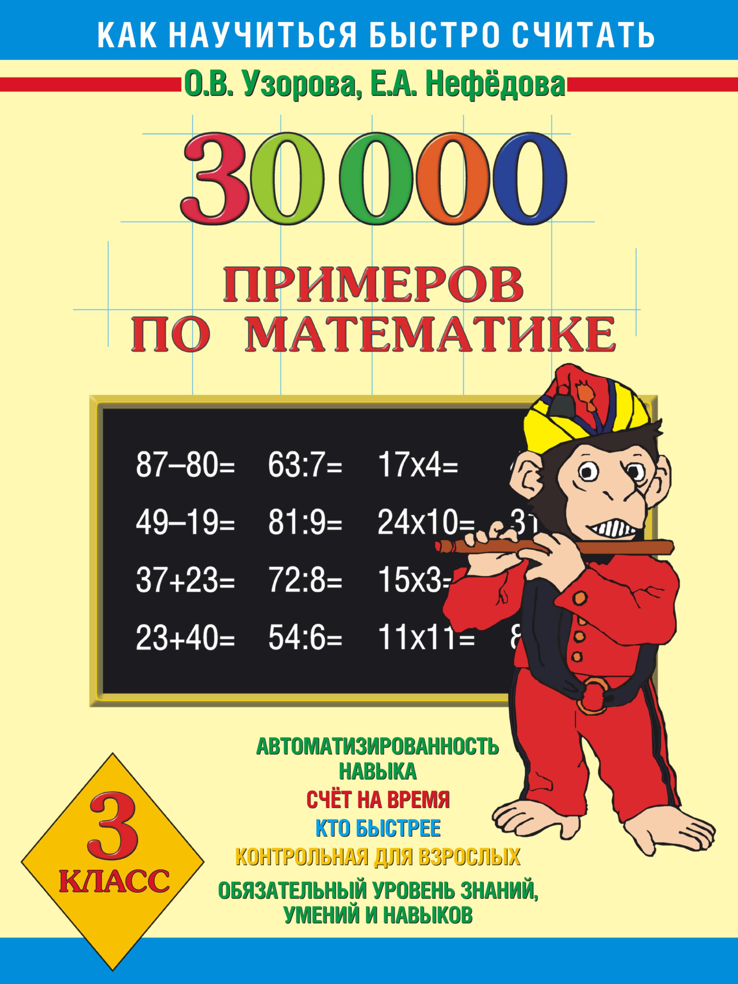 Узорова О.В. 30000 примеров по математике. 3 класс узорова ольга васильевна нефёдова елена алексеевна 30000 примеров по математике 4 класс