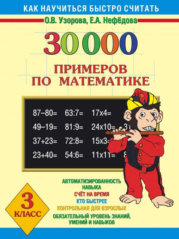 30000 примеров по математике. 3 класс Узорова О.В.