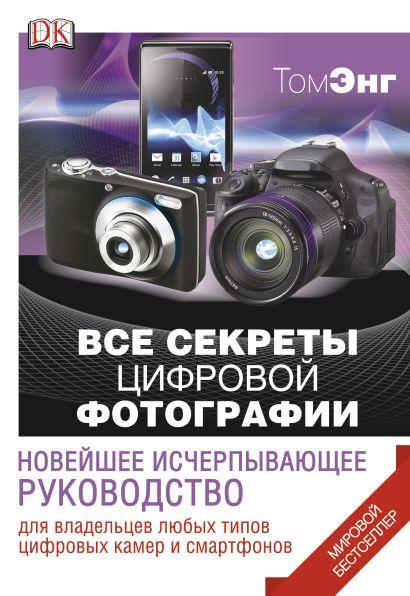 Все секреты цифровой фотографии. Новейшее исчерпывающее руководство - фото 1