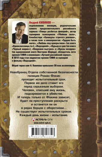 Зона личной безопасности. Испытательный срок Кивинов А.