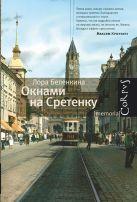 Беленкина Л. - Окнами на Сретенку' обложка книги