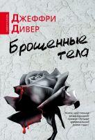 Дивер Д. - Брошенные тела' обложка книги
