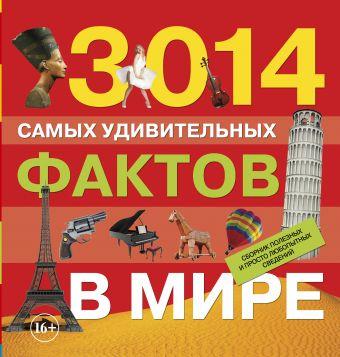 3014 самых удивительных фактов в мире Банкрашков А.В.