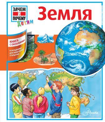 Чемякин В.Н. - Земля обложка книги