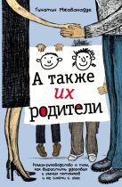 Мжаванадзе Тинатин - А также их родители' обложка книги
