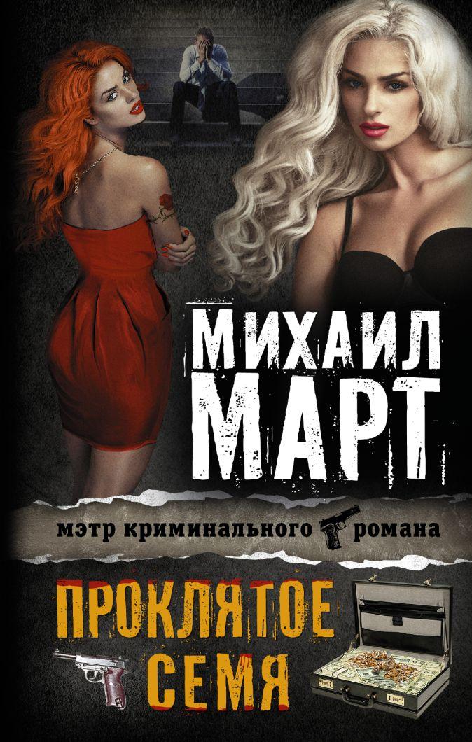 Михаил Март - Проклятое семя обложка книги