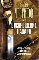 Чертинов В.Н. - Воскрешение Лазаря' обложка книги