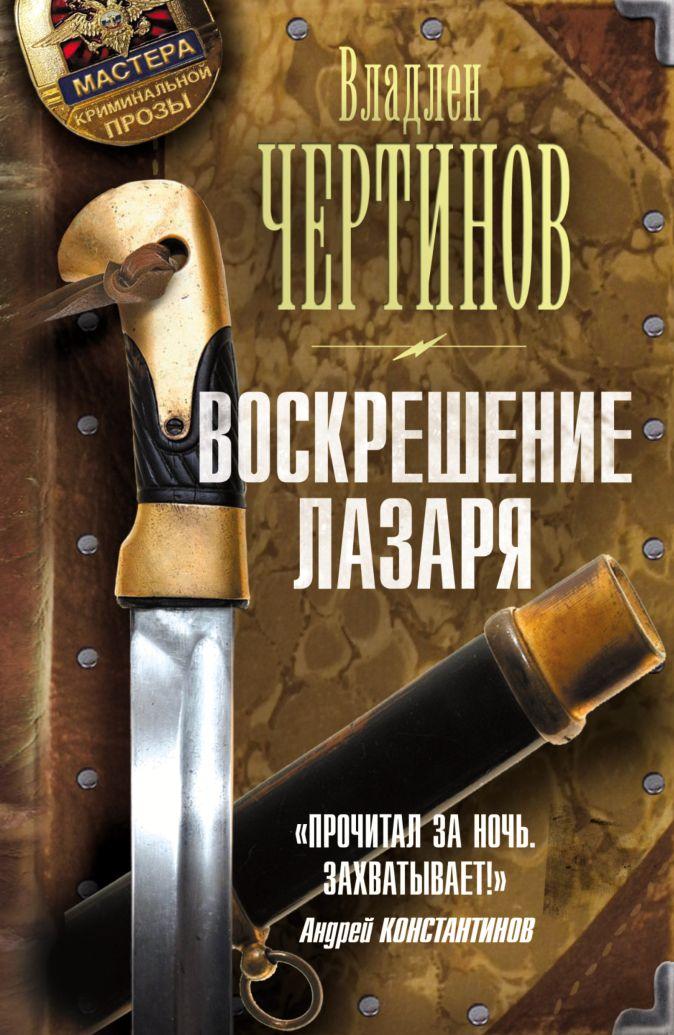 Воскрешение Лазаря Чертинов В.Н.