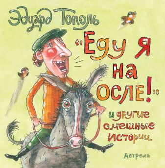 Э. Тополь - Еду я на осле и другие смешные истории обложка книги