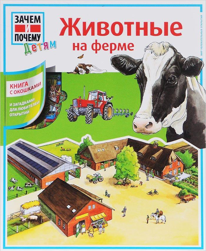 . Животные на ферме