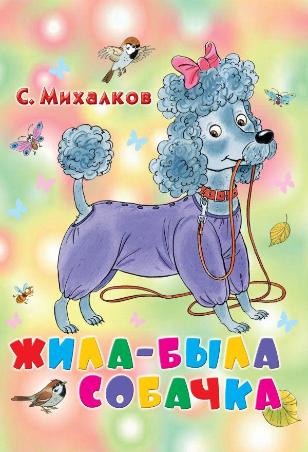 Жила-была собачка Михалков С.В.