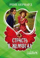 Рене Бернард - Страсть в жемчугах' обложка книги