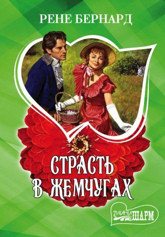 Рене Бернард - Страсть в жемчугах обложка книги