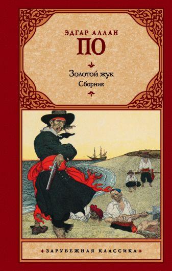 Эдгар Аллан По - Золотой жук обложка книги
