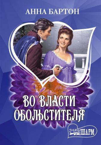 Анна Бартон - Во власти обольстителя обложка книги