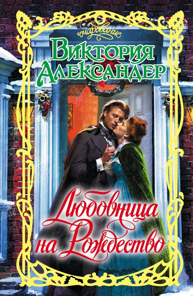 Виктория Александер - Любовница на Рождество обложка книги