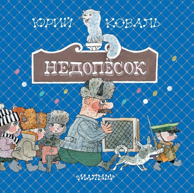 Ю. Коваль - Недопёсок обложка книги