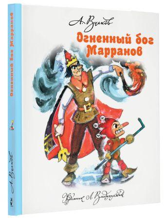 Волков А.М., Владимирский Л.В. - Огненный бог Марранов обложка книги