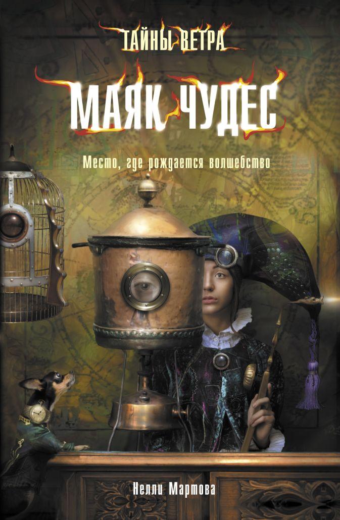 Нелли Мартова - Тайны ветра. Книга 1. Маяк чудес обложка книги
