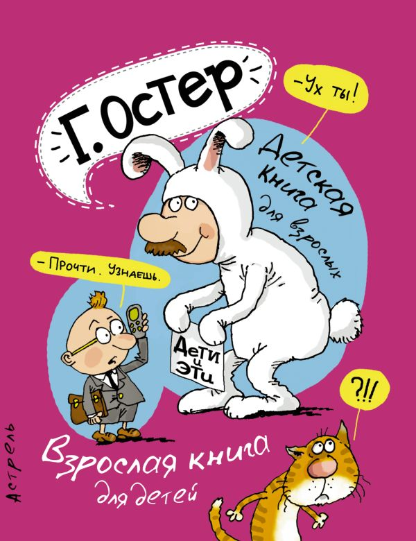 Детская книга для взрослых. Взрослая книга для детей Остер Г.Б.