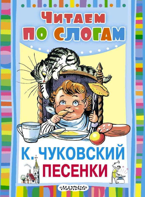 Песенки Чуковский К.И.