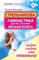 Вишнева Т. - Стрельникова: гимнастика для тех, кто хочет меньше болеть. Дышим, говорим, поем правильно!' обложка книги