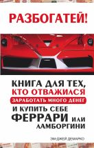 ДеМарко Мджей - Разбогатей! Книга для тех, кто отважился заработать много денег и купить себе Феррари или Ламборгини' обложка книги