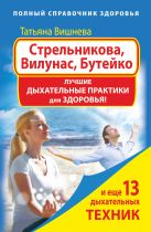 Вишнева Т. - Стрельникова, Вилунас, Бутейко. Лучшие дыхательные практики для здоровья' обложка книги