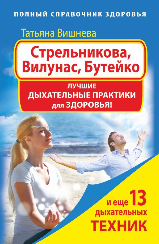 Вишнева Т. - Стрельникова, Вилунас, Бутейко. Лучшие дыхательные практики для здоровья обложка книги