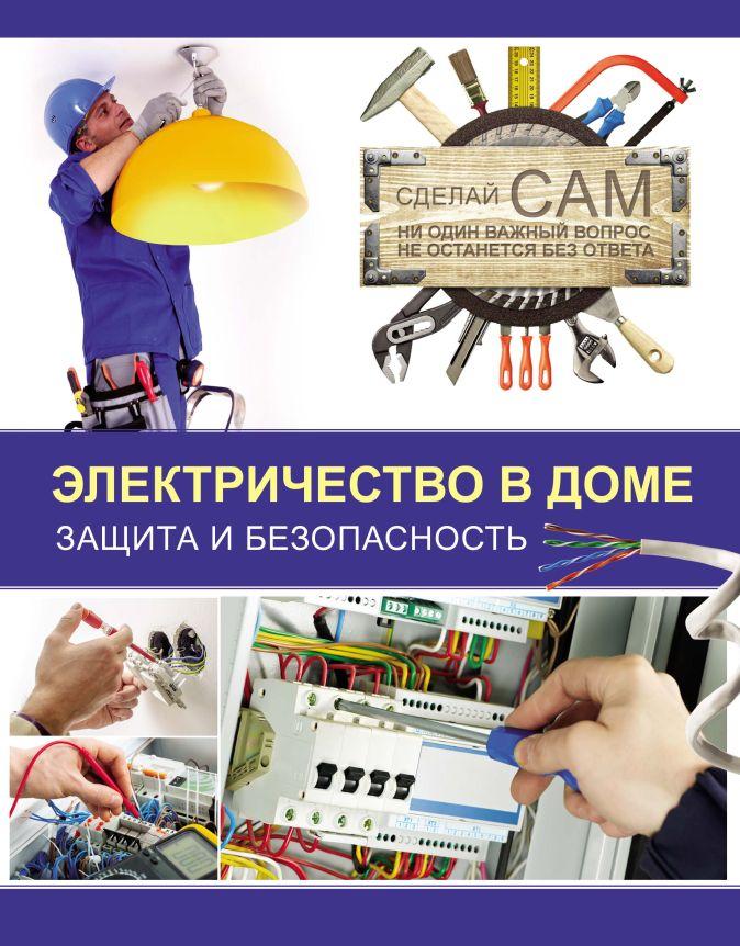 Жабцев В.М. - Электричество. Защита и безопасность обложка книги