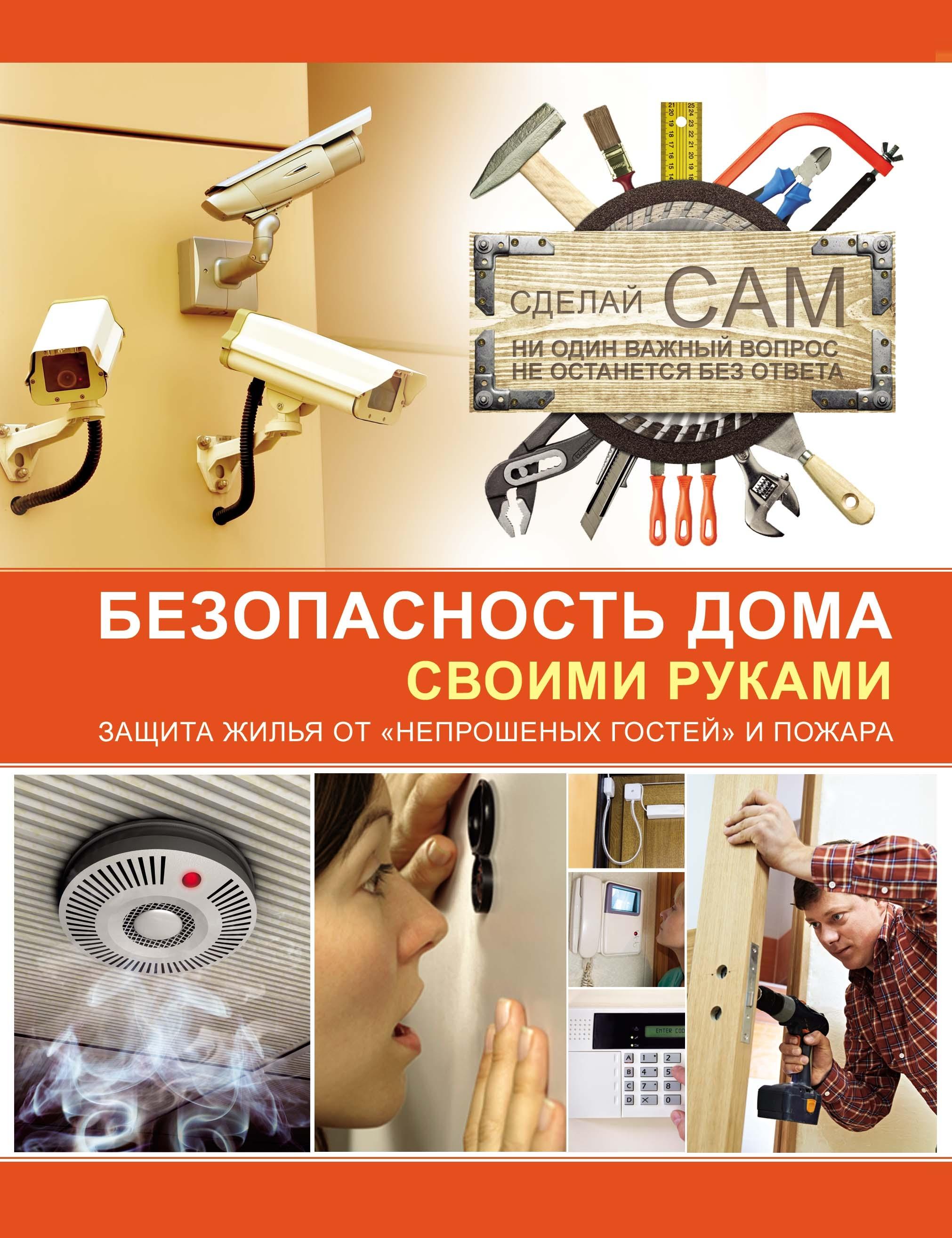 Мерников А.Г. Безопасность дома своими руками мерников а безопасность дома своими руками