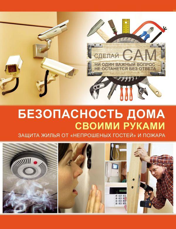 Безопасность дома своими руками Мерников А.Г.