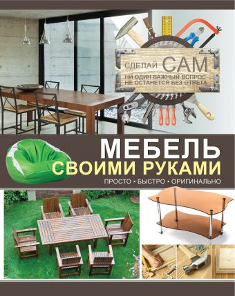 Мебель своими руками Мерников А.Г.
