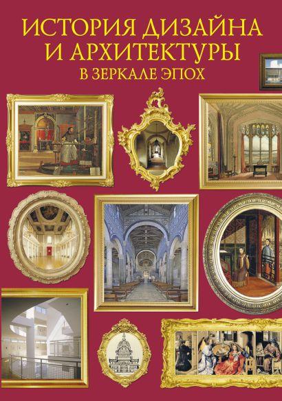 История дизайна и архитектуры в зеркале эпох - фото 1