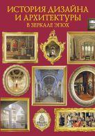 Пайл Д. - История дизайна и архитектуры в зеркале эпох' обложка книги