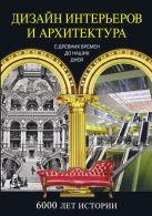 Пайл Д. - Дизайн интерьеров и архитектура. 6000 лет истории' обложка книги