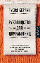 Лусия Берлин - Руководство для домработниц' обложка книги