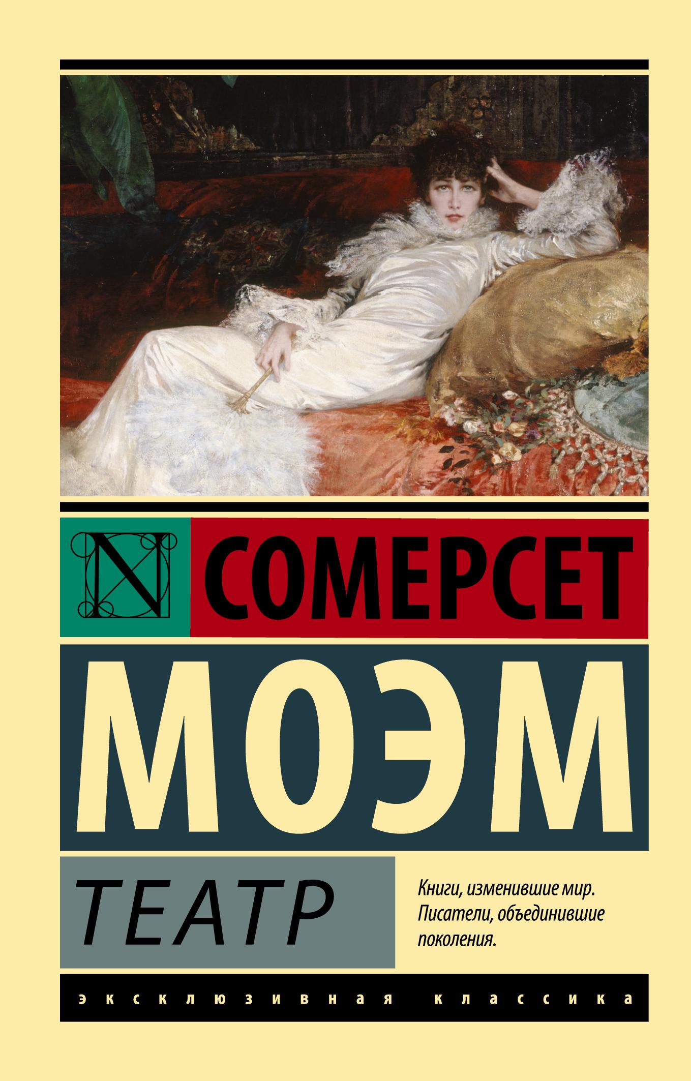 Моэм Сомерсет Театр цена и фото