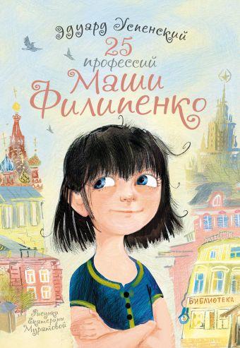 25 профессий Маши Филипенко Э. Успенский