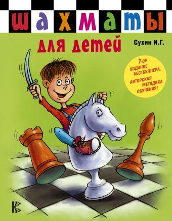 Шахматы для детей Сухин И.Г.