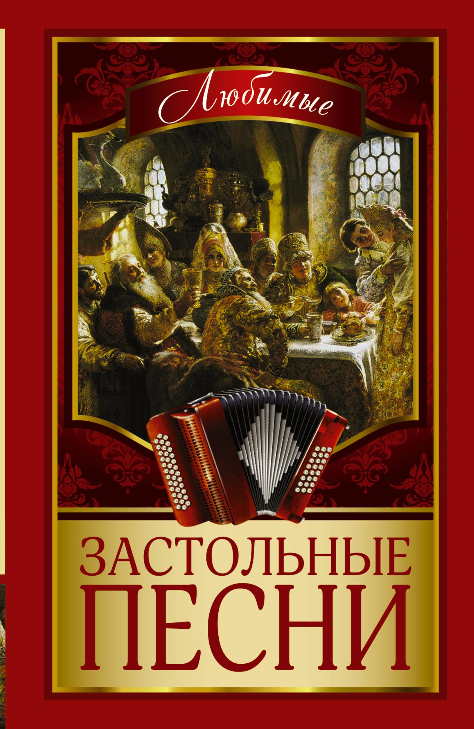 Любимые застольные песни от book24.ru