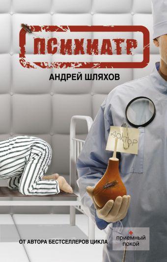 Психиатр Шляхов А.Л.