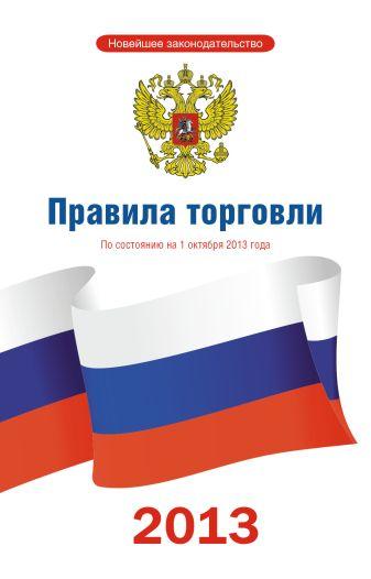 Правила торговли по состоянию на 1 октября 2013 года