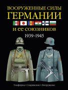 Миллер Дэвид - Вооруженные силы Германии и ее союзников. 1939-1945. Униформа, снаряжение, вооружение' обложка книги