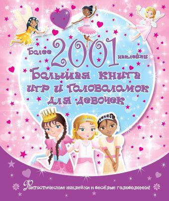 Большая книга наклеек и головоломок для девочек. Более 2001 .