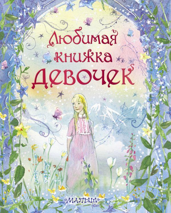 Любимая книжка девочек .