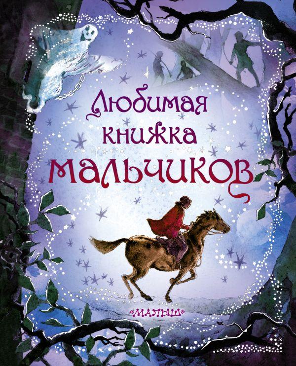 Любимая книжка мальчиков .