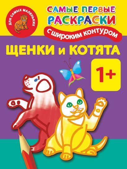 Щенки и котята. Самые первые раскраски с широким контуром - фото 1